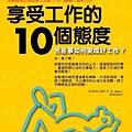 享受工作的10個態度封面.jpg