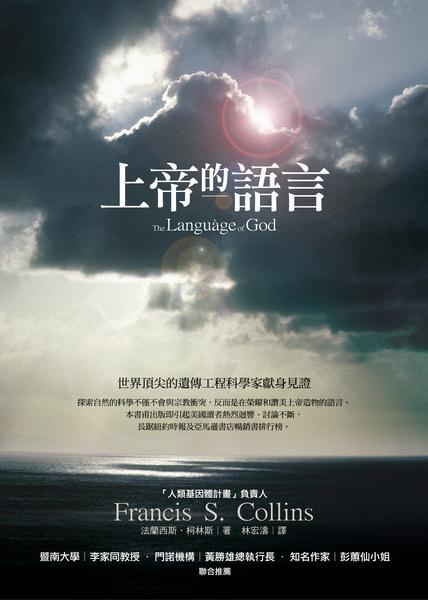 上帝的語言封面.jpg