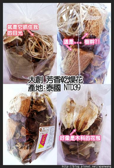 大創芳香乾燥花.jpg