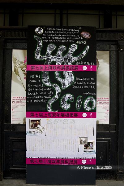 080920上海美術館_IMG_4107 copy.jpg