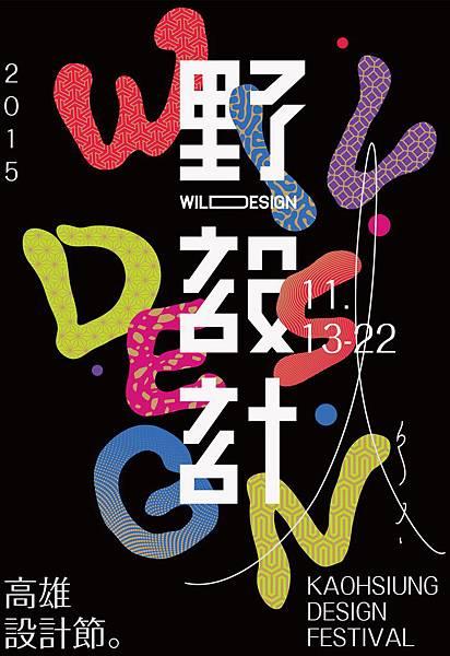 11205_2015高雄設計節「野設計」.jpg