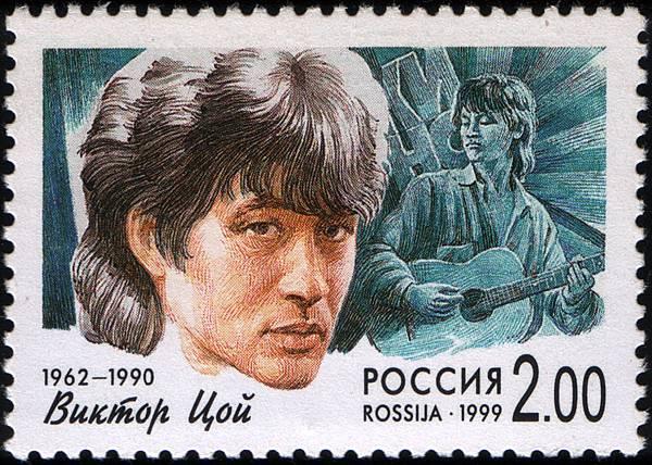 1280px-Russia_stamp_V.Tsoi_1999_2r.jpg