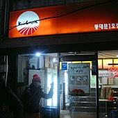 1215-一不注意就會沒看到的炸雞店.JPG