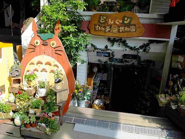 0233-第一家就是龍貓專賣店.JPG