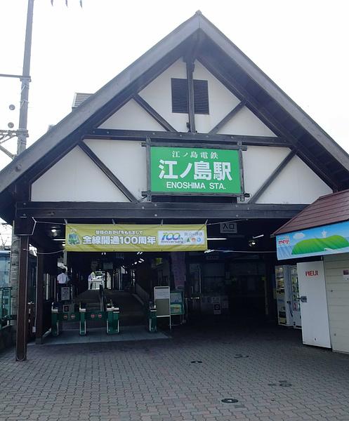 0100-可愛的江之島車站.JPG