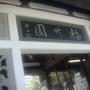 0410-64差點忘了拍福州園三個大字..證明來過.JPG
