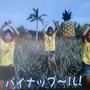 0411-129這是鳳梨元的鳳梨舞..真是有夠搞笑的..現在都還記得.JPG