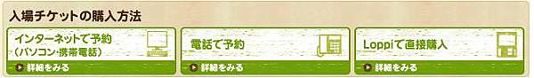 日本購票方式.jpg