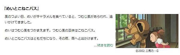 龍貓影片.jpg