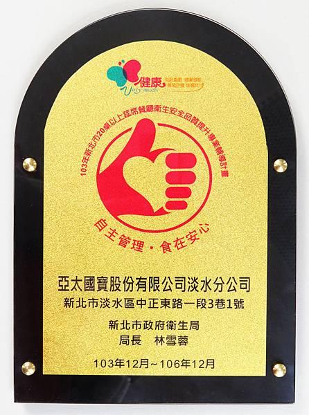 亞太宴會廳榮獲衛生安全品質認證優良獎牌