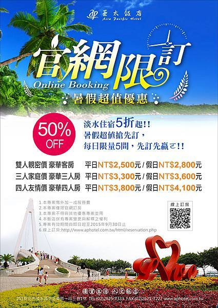2015「官網限定暑假特惠」住房專案