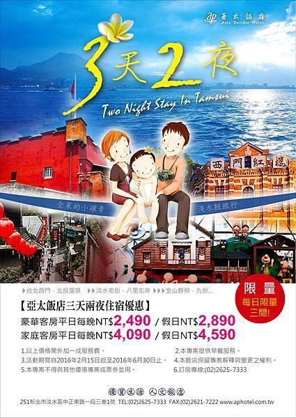2016亞太飯店三天兩夜(2).jpg