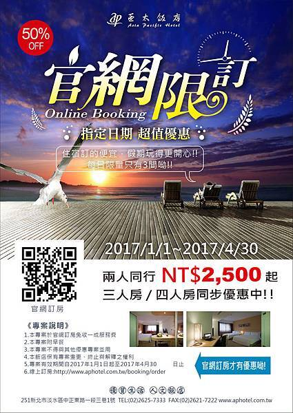 2017「官網限定暑假特惠」住房專案-02.jpg