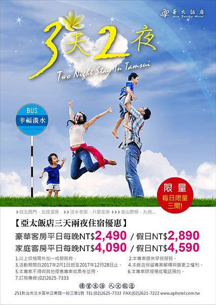 2017亞太飯店三天兩夜-02.jpg