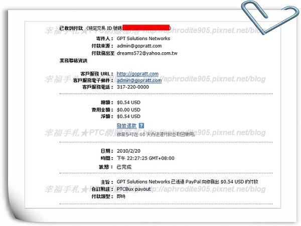 PTCBux_02.jpg