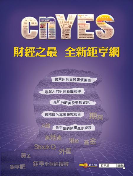 cnyes_21x28(100623)_o_s.jpg