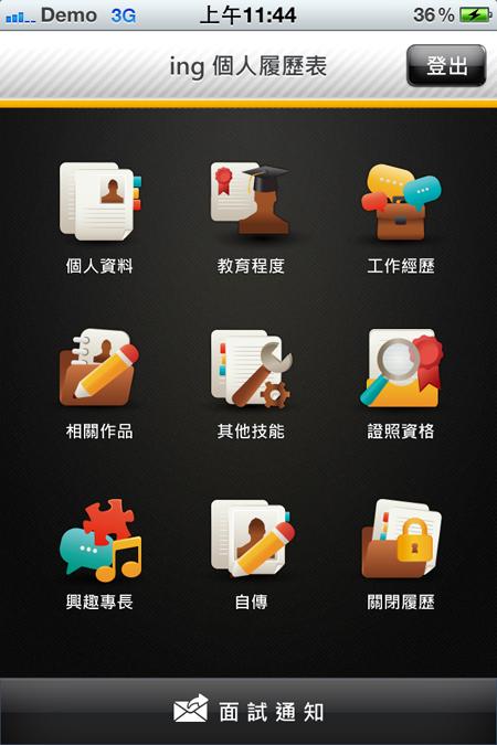 UI_104resume_phone_s