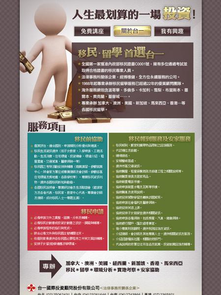 cnyes_taione120608b_s