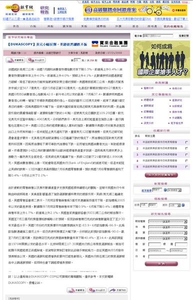 cnyes_research02_s.jpg