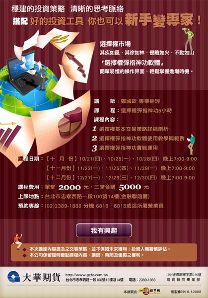 dw_web101108_s.jpg