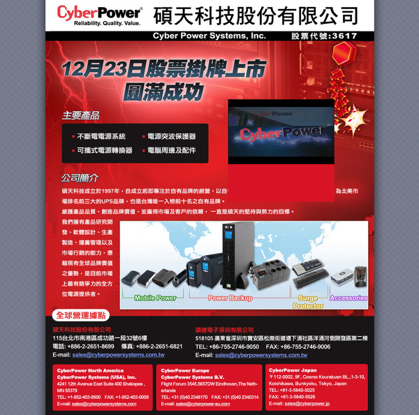 cyberpower_2010_s.jpg