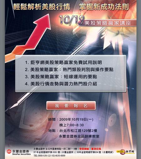 sino_200909edm_s.jpg