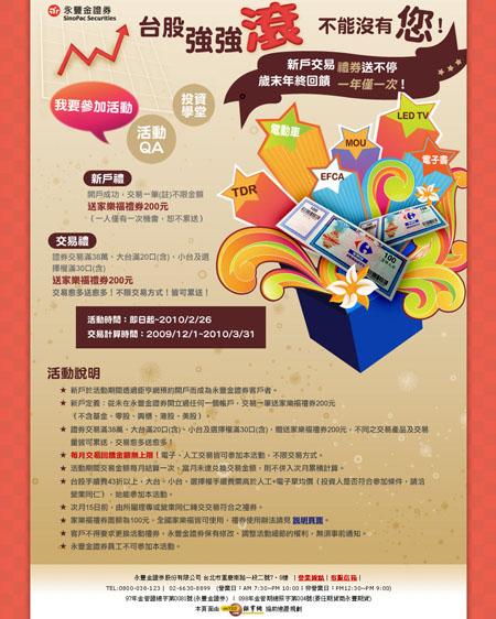 sino_200912_s.jpg