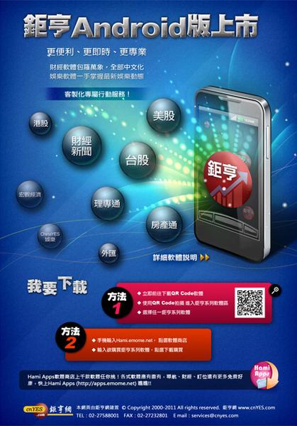 cnyes_app_s.jpg