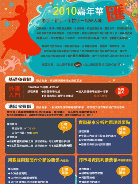cnyes_web100507_s.jpg