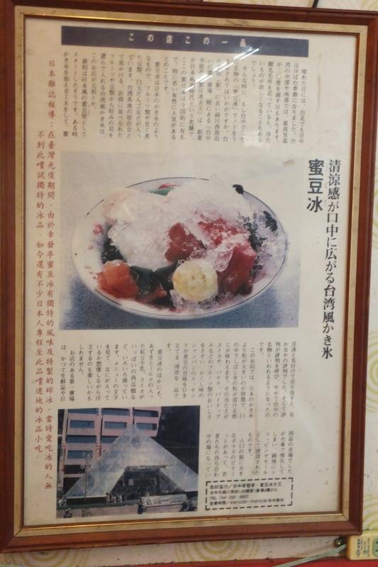 蜜豆冰1.jpg
