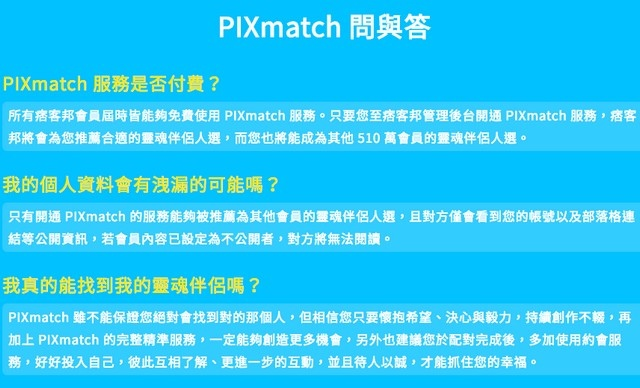 Pixmatch.jpg