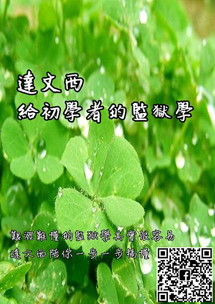 監獄學封面二版.jpg