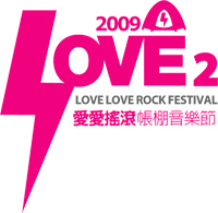 爱爱搖滾logo(大).jpg