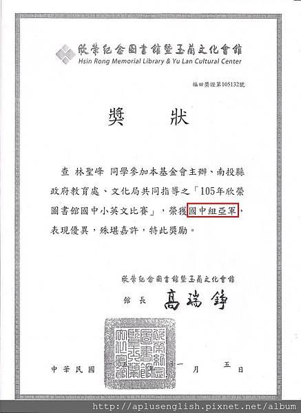 Ian林聖峰欣榮圖書館國中小英文比賽.jpg