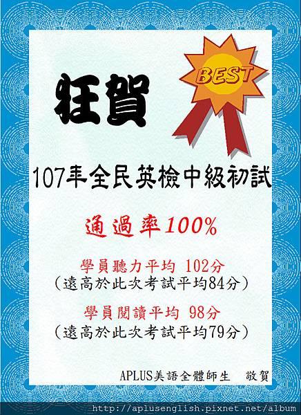 107中級初試.JPG