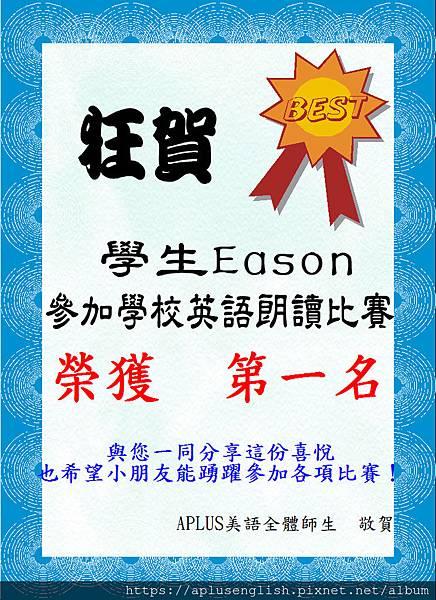 Eason.JPG