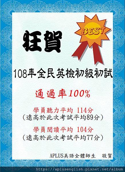 108初級初試.JPG