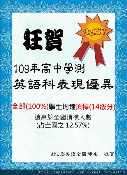 109高中學測.JPG