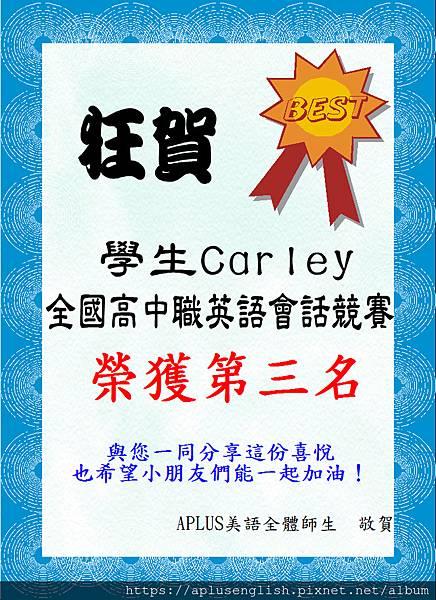 Carley.JPG
