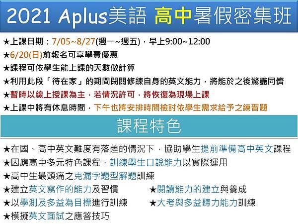 2021 Aplus美語 暑假密集班-高中.jpg