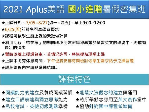 2021 Aplus美語 暑假密集班-國小進階.JPG