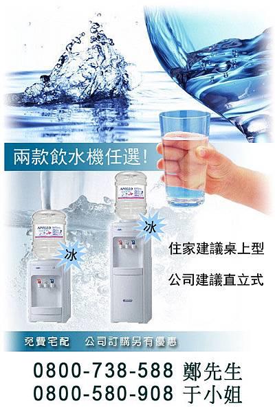 飲水機_官網專用0800-580-908_500x692.jpg