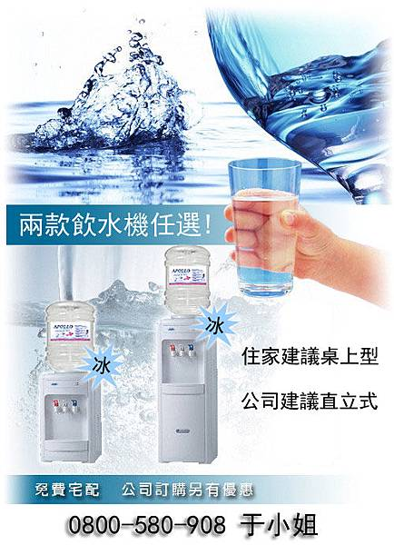 免費免租用馬上宅配飲水機專案0800-580-908
