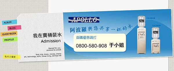aplwater.pixnet.net_banner.jpg