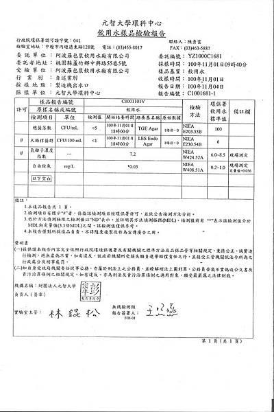 2011.11阿波羅水質檢驗報告.jpg
