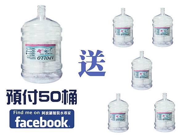 桶裝水訂購50送5