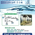 阿波羅桶裝水訂購優惠_facebook_0800.580.908.jpg