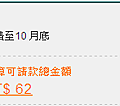 BloggerAds   收益報告2011.11.04收入62元.有總比沒有好