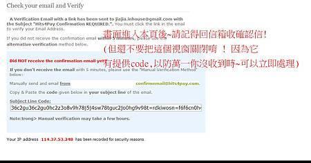 hit4pay_步驟化流程_check email信箱_確認是否收到信件