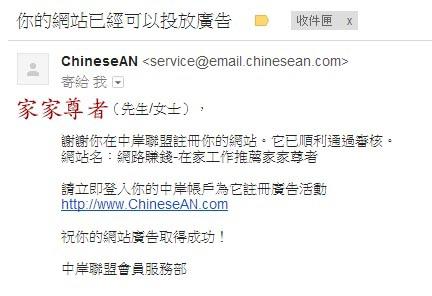 加入中岸廣告聯盟ChineseAn通知信